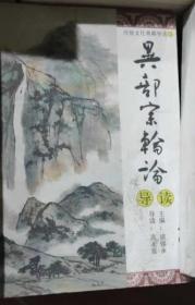 传统文化典籍导读2——异部宗轮论