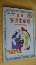 经典安徒生童话(下册)(注音版) 彩页插图本