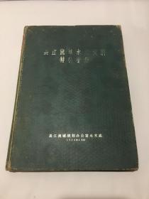 长江流域水文资料特征手册