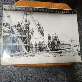 老照片一一诸暨安华水库大闸插修工程留影(杭州清泰起重按装站)1963年3月3日,30X22厘米