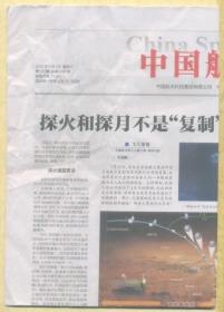 中国航天报 2020年8月1日【原版生日报】飞天科普周刊