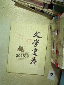 文学遗产  2015 5