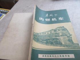 东风型内燃机车    库2