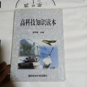 高科技知识读本