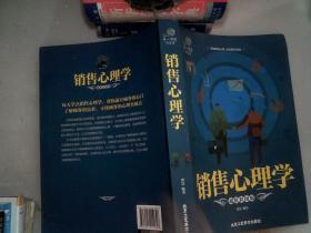 第一閱讀系列:銷售心理學(超值彩圖版)