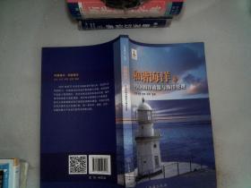 和諧海洋 中國的海洋政策與海洋管理