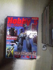 HOBBY JAPAN 繁体中文版 2010 5