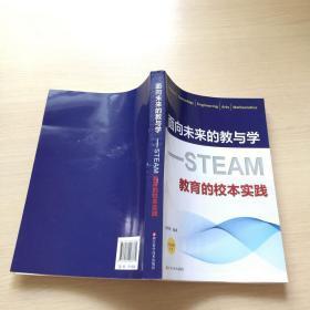 面向未来的教与学——STEAM教育的校本实践(内品全新)
