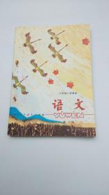 六年制小学课本(语文)第一册 如图