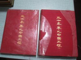 三十年来之中国工程 上下两册全 中国工程师学会三十周年纪念刊 1967年台湾据民国35年版影印