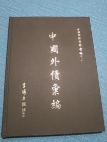 中国外债汇编(中英文对照) 1972年初版 据1935年版影印 品佳!