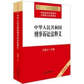 中华人民共和国刑事诉讼法释义(2018最新修正版)