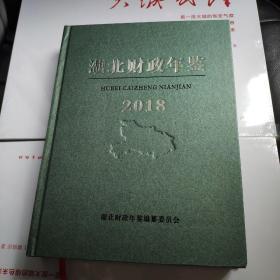 湖北财政年鉴2018【大16开精装】