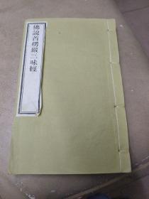 《佛说首楞严三昧经》双层宣纸印,线装