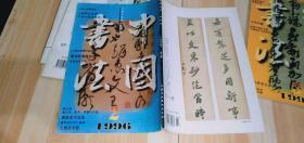 中国书法1996.2