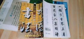 中国书法1997.4