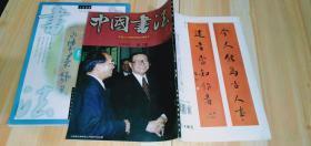 中国书法1998.2