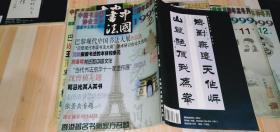中国书法1999.2
