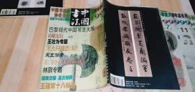 中国书法1999.3