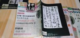 中国书法1999.5