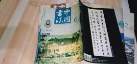 中国书法2001.6