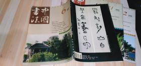 中国书法2002.6