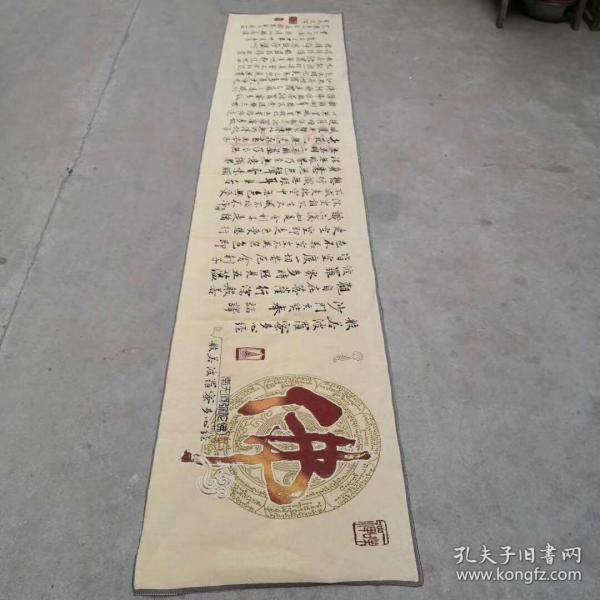 心经全文唐卡刺绣织锦绣画全文