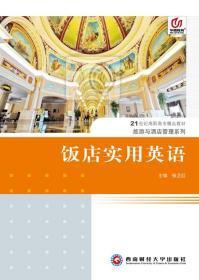 饭店实用英语 张卫红 西南财经大学出版社 9787550405868