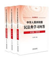 中华人民共和国民法典学习问答(共3册)