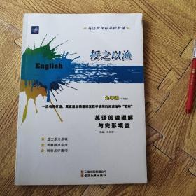 授之以渔:英语阅读理解与完形填空(九年级 升级版)