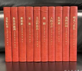茅盾文学奖作品:《你在高原》10册全  红茅 特精装  张炜签名签赠本  2册有签名