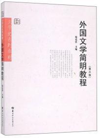 外国文学简明教程(第3版)