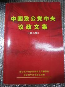 中国致公党中央议政文集(第二辑)