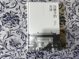 作家与故乡:冯骥才的天津(精装全新未拆封)