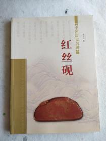 中国历史名砚 红丝砚