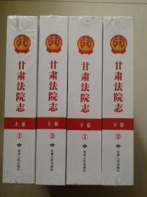 甘肃法院志1949-2015  全4卷未开封