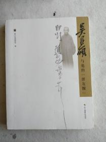 《吴昌硕与他的【朋友圈】》特展图录