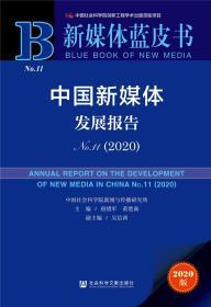 新媒体蓝皮书:中国新媒体发展报告No.11(2020)