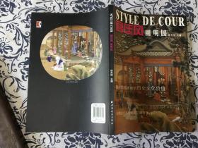 宫廷风:圆明园专辑
