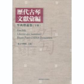 历代古琴文献汇编琴曲释义卷上下全2册