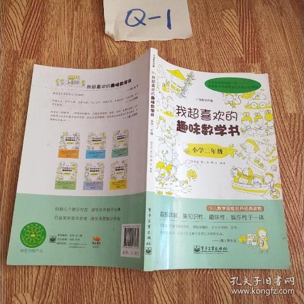 我超喜欢的趣味数学书:小学三年级(双色)