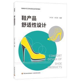 鞋产品舒适性设计(鞋类设计与工艺专业校企合作系列教材)