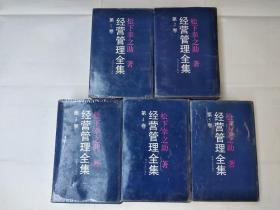 经营管理全集(全五卷)