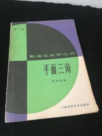 数理化自学丛书平面三角第二版