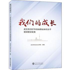 我们的成长:武汉市2007年自由择业知识分子培训班访谈录  武汉大学出版社 9787307212497