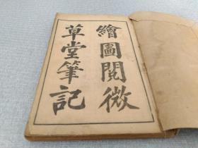 绘图阅微草堂笔记 (民国14年)