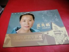 中国电影百年影星邮票--奚美娟