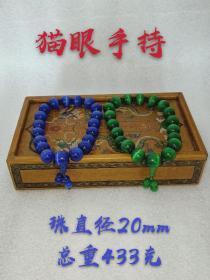猫眼石手持2串,珠珠圆润,保存完整,品相完好如图,珠子直径20mm