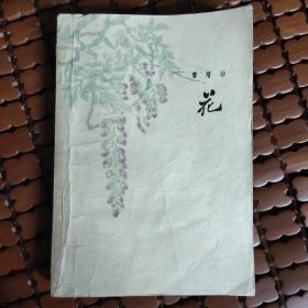 花(散文集)