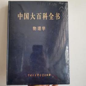 中国大百科全书物理学